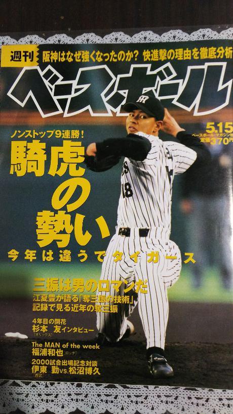 【希少】現役時代の藪恵一投手 ベースボールマガジンと未使用テレカ2枚 グッズの画像