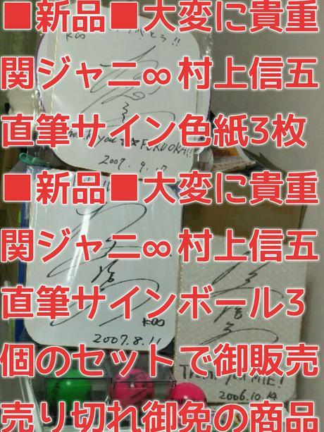 関ジャニ∞村上信五の直筆サイン リサイタルグッズの画像