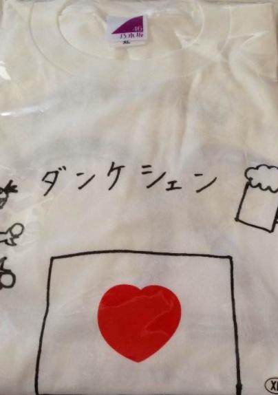 乃木坂46 生田絵梨花 生誕祭Tシャツ