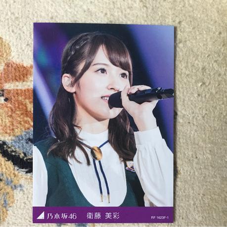 乃木坂46 特典トレカ 衛藤美彩 ライブ・握手会グッズの画像