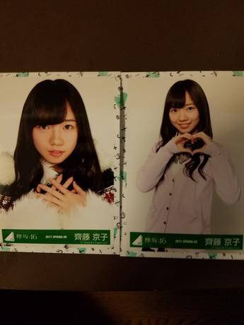 けやき坂46 写真2枚 ライブ・握手会グッズの画像