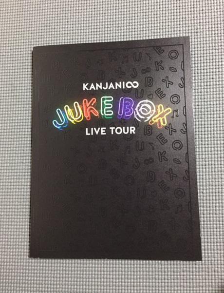 関ジャニ∞LIVE JUKE BOX パンフレット リサイタルグッズの画像
