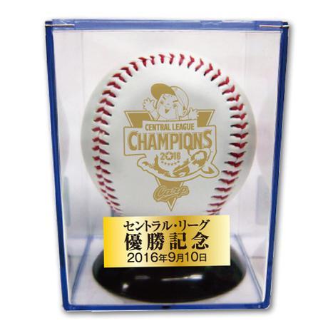 広島東洋カープ☆優勝記念ボール グッズの画像