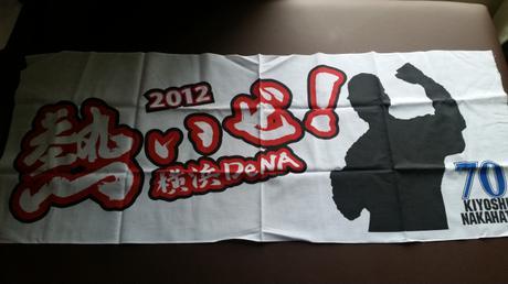 横浜ベイスターズ 中畑清 熱いぜ手拭い グッズの画像