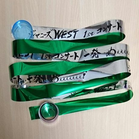 ジャニーズWEST 神山智洋 一発めぇぇぇぇぇぇぇ! 銀テフル 緑 コンサートグッズの画像