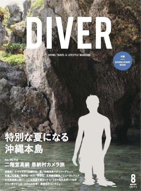 月刊ダイバー 2017年8月号 表紙 二階堂高嗣 コンサートグッズの画像