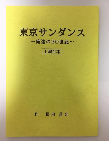 【トニセン】東京サンダンス上演台本(2000年) コンサートグッズの画像