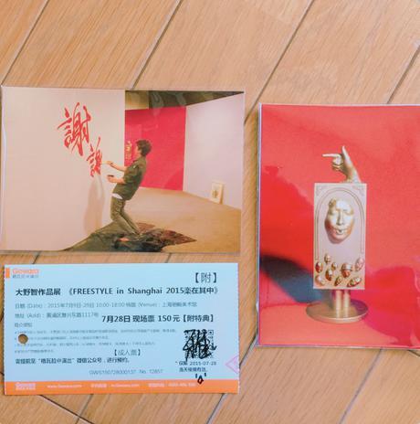 FREESTYLEin上海 入場者特典 大野智 コンサートグッズの画像