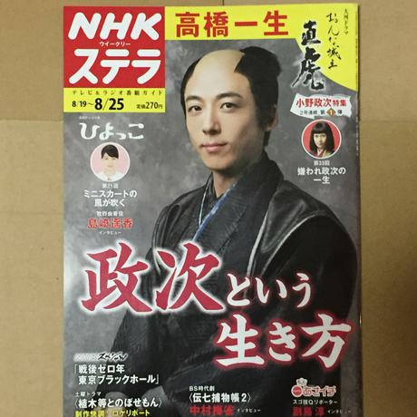 NHKステラ 高橋一生 グッズの画像