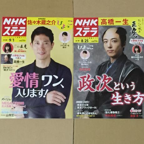 NHKステラ  2冊セット グッズの画像