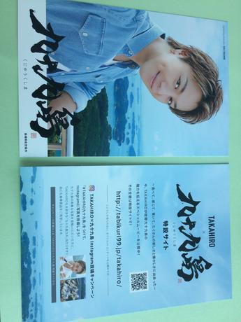 TAKAHIRO ポストカード ライブグッズの画像