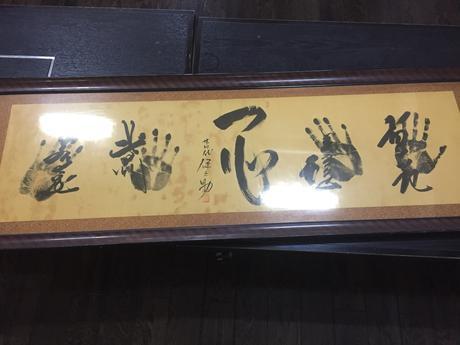 北の湖 初代貴乃花 などの手形 額付き グッズの画像