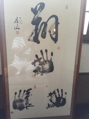 大鵬 北の湖 千代の富士手形 グッズの画像