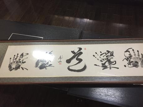 千代の富士 旭富士 4力士手形 グッズの画像
