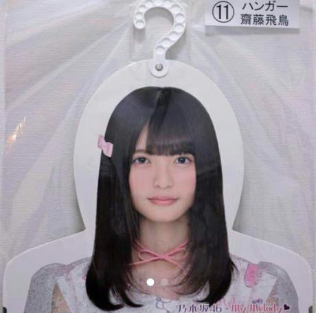 乃木坂46 マイメロ ハンガー