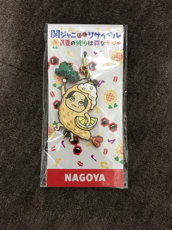 関ジャニ∞ ストラップ 名古屋 リサイタルグッズの画像
