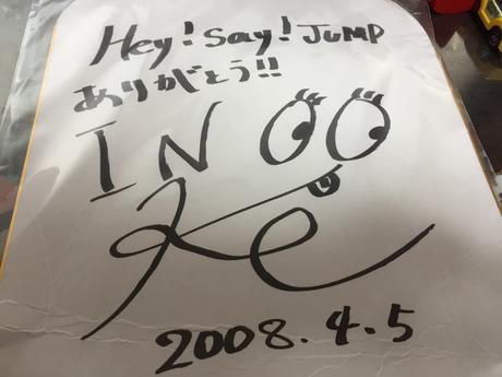 Hey!Say!JUMP 伊野尾くんのサイン色紙