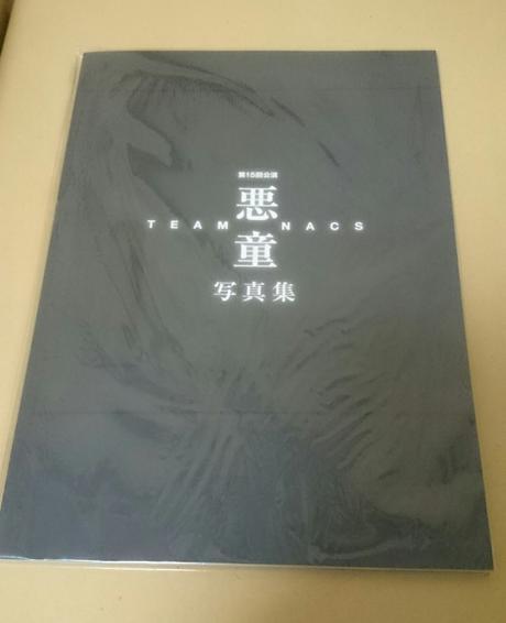 値下げ♪未開封 写真集(TEAM NACS) グッズの画像