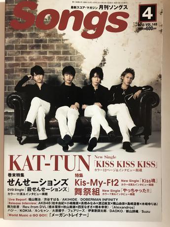 月刊ソングス KAT-TUN キスマイ 舞祭組 せんせーションズ コンサートグッズの画像