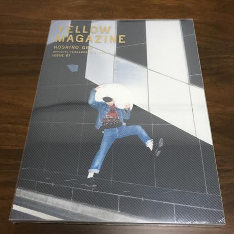 新品未開封☆星野源 YELLOW MAGAZINE(本+CD)※9/30出品終了 グッズの画像