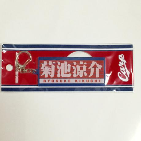 カープ 菊池涼介選手  ネームキーホルダー グッズの画像