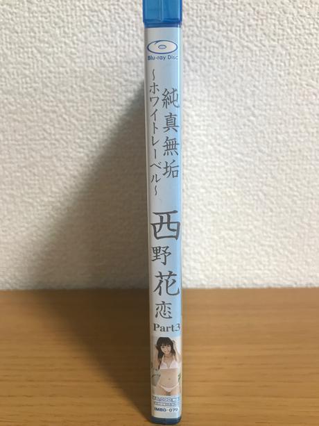西野花恋 純真無垢 ホワイトレーベル 西野花恋 Part3 Blu-ray版中古 ライブグッズの画像