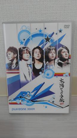 PLAYZONE 2009太陽からの手紙 コンサートグッズの画像