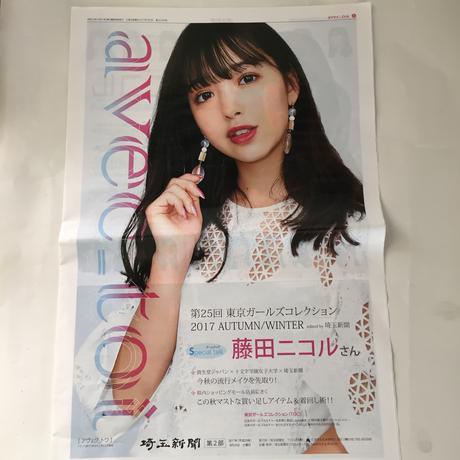 藤田ニコル TGC 埼玉新聞 グッズの画像