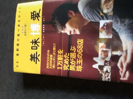 長野博 食べ歩きガイドブック【美味博愛】 コンサートグッズの画像