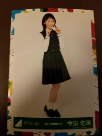 欅坂46 今泉さん 写真 1枚 ライブ・握手会グッズの画像