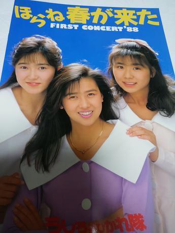 うしろ髪ひかれ隊ツアーパンフレット ライブグッズの画像
