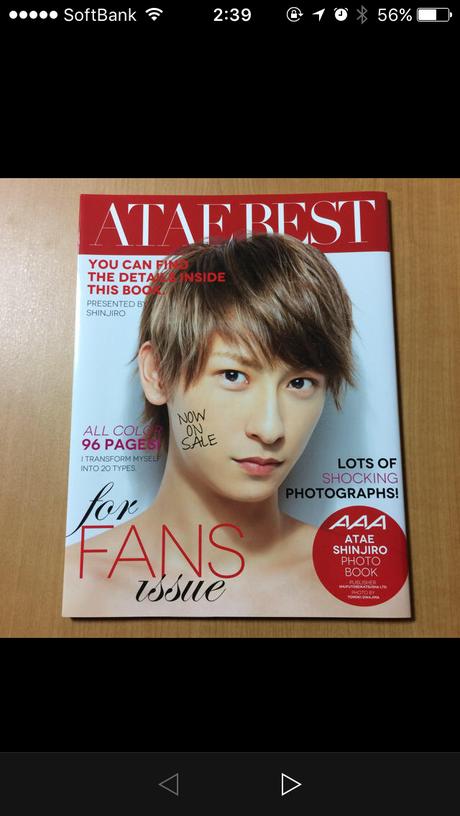 AAA與真司郎 ATAEBEST ライブグッズの画像