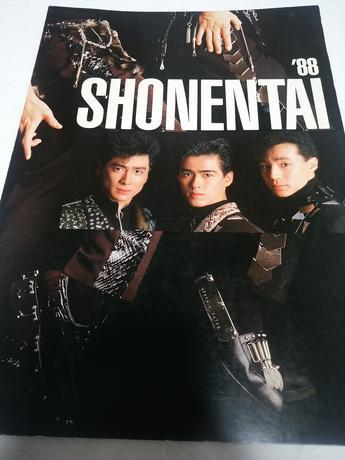 少年隊ツアーパンフレット88 コンサートグッズの画像