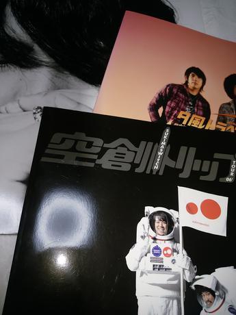 スキマスイッチツアーパンフレット三冊 ライブグッズの画像