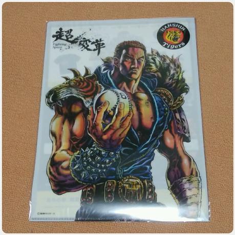 北斗の拳×阪神タイガース コラボクリアファイル A4サイズ グッズの画像
