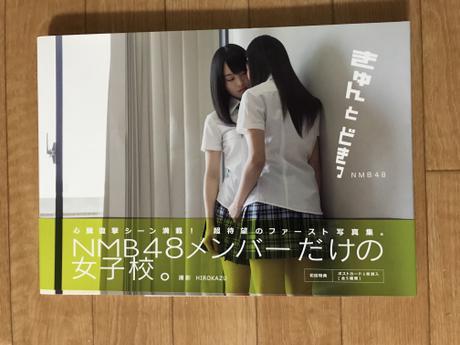 NMB48 きゅんとどきっ ライブグッズの画像