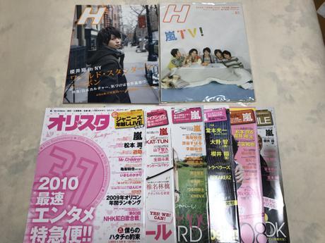 【大人気雑誌】櫻井翔表紙H、嵐表紙H、オリスタ6冊セット コンサートグッズの画像