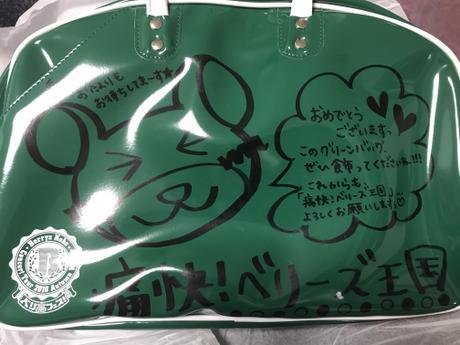 熊井友理奈 サイン入りバッグ Berryz工房 コンサートグッズの画像