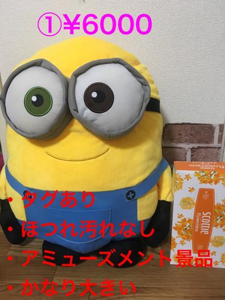 ★ミニオンの人形売ります☆激安です!! グッズの画像