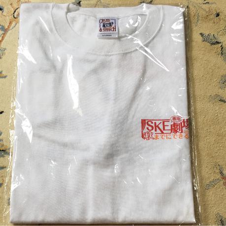 SKE48 Tシャツ 新品未開封 グッズの画像
