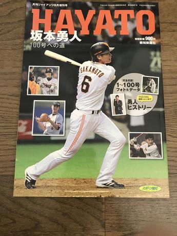 坂本隼人 月刊ジャイアンツ2014 6月増刊号 グッズの画像