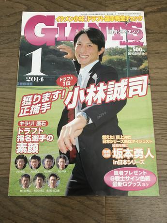 小林誠司 月刊ジャイアンツ2014年1月号 グッズの画像