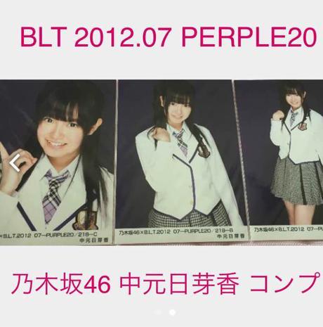 即購入NG☆乃木坂46 中元日芽香 生写真 コンプ BLT PERPLE20 ライブ・握手会グッズの画像