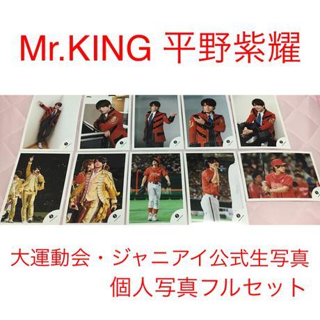 即購入NG☆公式☆Mr.KING 平野紫耀 生写真10枚 最新含む コンサートグッズの画像