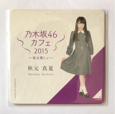 『乃木坂46カフェ 2015 〜命は美しい〜』 オリジナルコースター ライブ・握手会グッズの画像