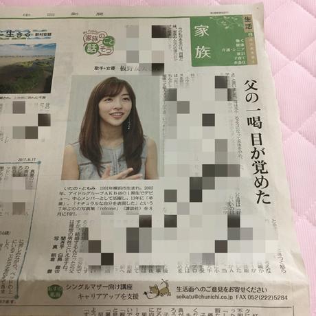 即購入NG☆元AKB48 板野友美 2017年9月17日 中日新聞 記事 ライブ・総選挙グッズの画像