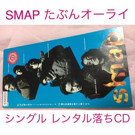即購入NG☆SMAP たぶんオーライ CD レンタル落ち コンサートグッズの画像