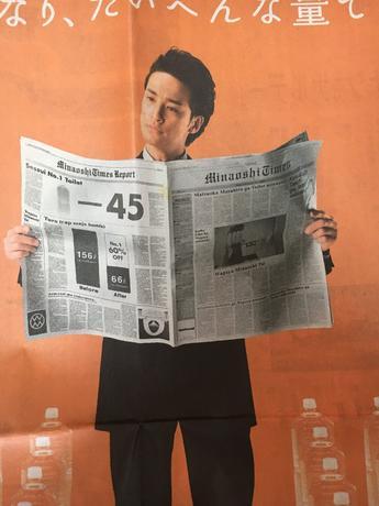 即購入NG☆TOKIO 松岡昌宏 新聞 広告 Panasonic コンサートグッズの画像