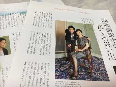 即購入NG☆嵐 二宮和也 吉永小百合 対談 切り抜き コンサートグッズの画像