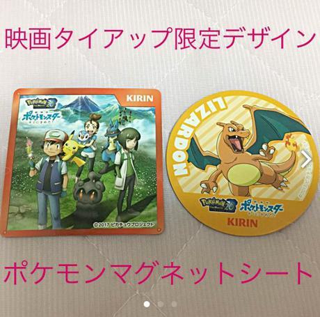 ☆即購入NG☆ポケットモンスターマグネットシート ポケモン グッズの画像